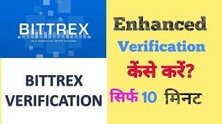 Bittrex Enhanced Verification || बिट्रिक्स पर Enhanced वेरिफिकेशन कैसे करते हैं? By Dinesh Kumar