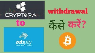 How to Withdrawal Bitcoin From Cryptopia || Withdrawal Cryptopia to Zebpay