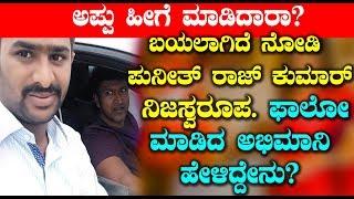Puneeth Rajkumar real face revealed - 6 km followed by fan   Kannada News   Top Kannada TV