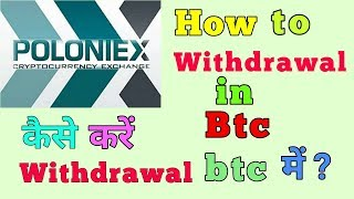 How to take withdrawal in Btc from poloniex a\c || Btc में  withdrawal कैसे करें ?