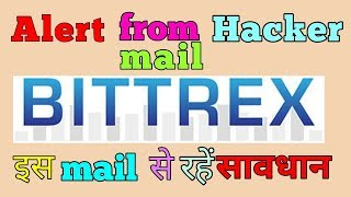 WARNING for HACKER MAIL FROM BITTREX || Hacker Mail से सावधान रहें || You Got Email From Bittrex?