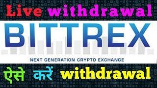 BITTREX Live Withdrawal || How to Make Withdrawal || Bittrex से Withdrawal कैसे करें ?