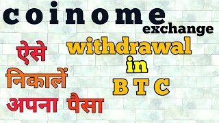 Coinome Exchange How to Withdrawal in BTC || Coinome से बिटकॉइन कैसे निकालें?