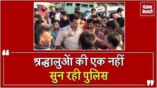 Amarnath Yatra : पुलिस का देखो गैर जिम्मेदाराना रवैया