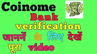 COINOME EXCHANGE How to Verified Your Bank Account || Coinome में बैंक Verified कैसे करें?