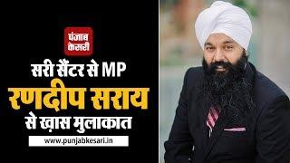 Surrey Centre से MP Randeep Sarai से ख़ास मुलाकात