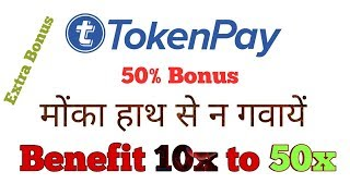 TokenPay ICO Review || Next Electroneum || मौंका न छोड़ें || Another Big Earning Opportunity For You