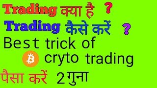 Best CRYPTO TRADING TRICK || Apply This Trick in Crypto Currency Trading & Get More Benefit