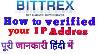 How to Verified Your IP Address in Your BITTREX Account || बिट्रिक्स IP वेरिफिकेशन कैसे करें?