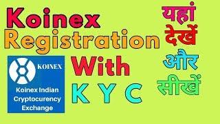 KOINEX Exchange How to Register & KYC Instantly || कोइनेक्स में रजिस्टर और KYC कैसे करें? in Hindi