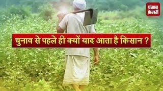 चुनाव से पहले ही क्यों याद आता है किसान ?