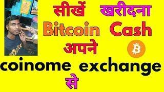 How to Buy BITCOIN CASH Through Indian Rupees || बिटकॉइन कॅश INR से कैसे खरीदें?