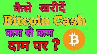 How To Buy Bitcoin Cash On Low Rate From Coinome Exchange    कम दाम में  Bitcoin Cash कैसे ख़रीदें?