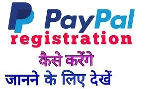 How to Complete Registration on PAYPAL WALLET || Paypal अकाउंट कैसे बनाते हैं?