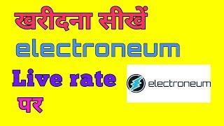 How to Buy ELECRTONIUM On Live Rate From Cryptopia Exchange || एलेक्ट्रोनियम कैसे खरीदें?