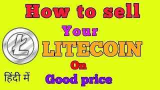 HOW TO SELL LITECOIN LTC ON HIGH RATE || लाईट कॉइन कैसे बेचें?