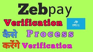 जाने  ZEBPAY WALLET VERIFICATION PROCESS के बारे में || HOW TO VERIFIED ZEBPAY ACCOUNT STEP BY STEP