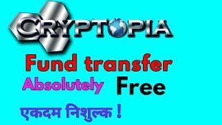 CRYPTOPIA EXCHANGE HOW TO TRANSFER FUND ABSOLUTELY FREE    CRYPTOPIA से फ्री में फण्ड कैसे भेजें?