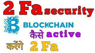 BLOCKCHAIN WALLET HOW TO ACTIVATE 2FA || BLOCKCHAIN ACCOUNT में 2FA कैसे लगायें?