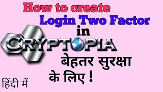 CRYPTOPIA Exchange How To Activate Google Authenticator Security    Cryptopia में 2FA कैसे लगायें?