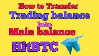 HitBTC How to Transfer Trading Balance into Main Balance || ट्रेडिंग बैलेंस को कैसे ट्रांसफ़र करें?