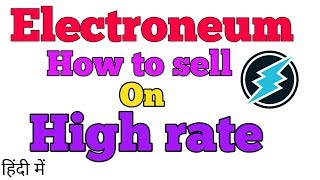 How to Sell ETN ELECTRONEUM on High Rate CRRYPTOPIA EXCHANGE || ELECTRONEUM हाई रेट पर कैसे बेचें?