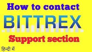 BITTREX HOW TO CONTACT SUPPORT TEAM || BITTREX की प्रॉब्लम को कैसे SOLVE करायें?