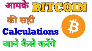 CRYPTO NEWS #040 || HOW TO RIGHT CALCULATE OF YOUR BITCOIN || अपनी BITCOIN को कैसे CALCULATE करें?