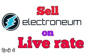 How to Sell ELECTRONEUM on Live Rate in Cryptopia Exchange || ELECTRONEUM कैसे बेचें?