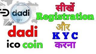 DADI ICO REGISTRATION & KYC PROCESS || DADI ICO में रजिस्ट्रेशन और KYC कैसे करें?