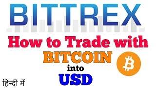 BITTREX TRADING || HOW TO TRADE BITCOIN TO USD IN BITTREX || बिट्रेक्स पर USD से बिटकोइन ट्रेडिंग