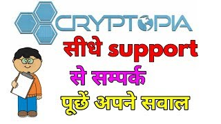 HOW TO CONTACT TO CRYPTOPIA EXCHANGE SUPPORT CENTER STEP BY STEP IN HINDI BY DINESH KUMAR