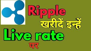 HOW TO SELL RIPPLE ON LIVE RATE FROM KOINEX EXCHANGE || रिप्पल कैसे बेचें?