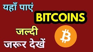 BITCOIN HOW TO BUY EASILY FROM KOINEX EXCHANGE || बिट कॉइन कैसे खरीदें?