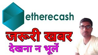 CRYPTO NEWS #058    ETHERECASH IMPORTANT UPDATE    MUST WATCH