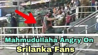 India vs Bangladesh : Mahmudullaha Riyad Angry On Fans