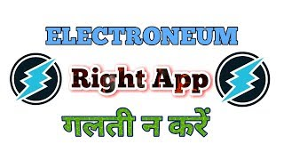 ELECTRONEUM (ETN) APPLICATION ALL INFO STEP BY STEP IN HINDI BY DINESH KUMAR