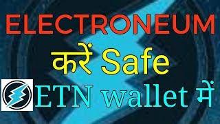 ELECTRONEUM (ETN) HOW TO SAVE IN YOUR WALLET || इलेक्ट्रोनियम कैसे सुरक्षित करें?