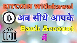 BITCOIN WITHDRAWAL DIRECT IN BANK ACCOUNT || बिट कॉइन बैंक में कैसे WITHDRAWAL करें?