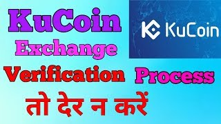 KUCOIN EXCHANGE VERIFICATION PROCESS STEP BY STEP IN HINDI BY DINESH KUMAR