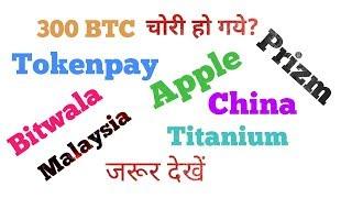 CRYPTO NEWS #065 || Ripple, Prizm Coin, Apple, Tokenpay, Titanium, Bitwala, China, Malaysia .