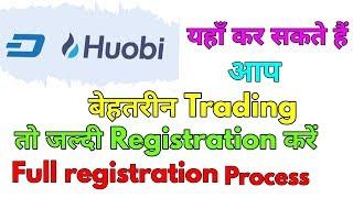 Huobi Exchange में रजिस्ट्रेशन कैसे करें || Huobi Registration Process Step By Step