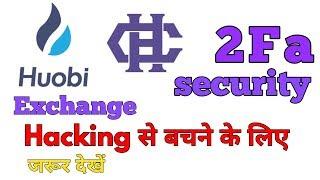 HUOBI EXCHANGE HOW TO ACTIVATE 2FA || HUOBI EXCHANGE को सुरक्षित कैसे करें?
