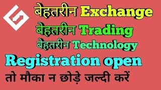 GATE.IO EXCHANGE में रजिस्टर कैसे करें? || GATE.IO REGISTRATION PROCESS STEP BY STEP IN HINDI