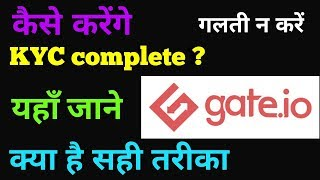 GATE IO EXCHANGE KYC PROCESS || GATE.IO EXCHANGE में KYC कैसे करें?