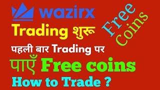 WAZIRX में ट्रेडिंग कैसे करें    WAZIRX EXCHANGE TRADING