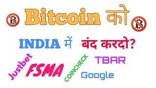 BITCOIN BAN IN INDIA, TBAR, GOOGLE, FSMA, JUSTBET, THAILAND, COINCHECK, GENESIS, SBI HOLDING, GEMINI