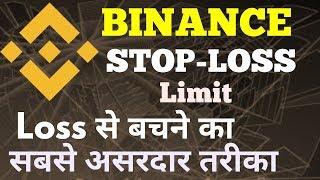 BINANCE STOP LOSS HINDI || BINANCE एक्सचेंज पर स्टॉप लोस लिमिट कैसे सेट करें