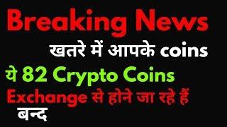BITTREX EXCHANGE 82 COINS GOING TO DELISTED || 82 COINS की ट्रेडिंग बंद होने वाली है