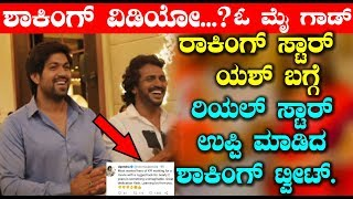 Real Star Upendra Shocking tweet on Roacking Star Yash | Top Kannada TV